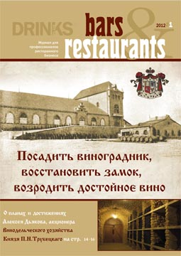 Bars&Restaurants №1 2012