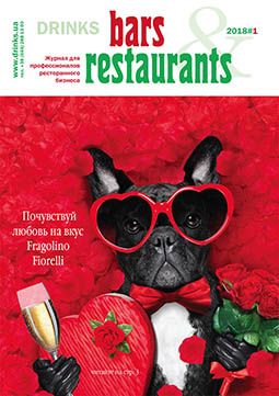 Bars&Restaurants №1 2018