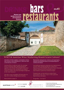 Bars&Restaurants №2 2011