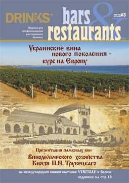Bars&Restaurants №3 2012