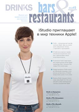 Bars&Restaurants №3 2013