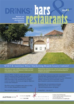 Bars&Restaurants №4 2011