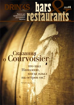 Bars&Restaurants №4 2013