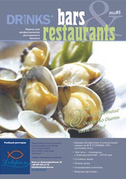 Bars&Restaurants №5 2011