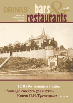 Bars&Restaurants №5 2012