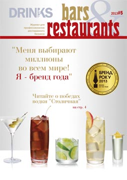Bars&Restaurants №5 2013