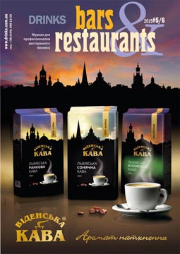 Bars&Restaurants №5-6 2015