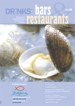 Bars&Restaurants №6 2011
