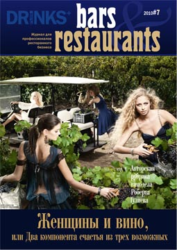Bars&Restaurants №7 2010