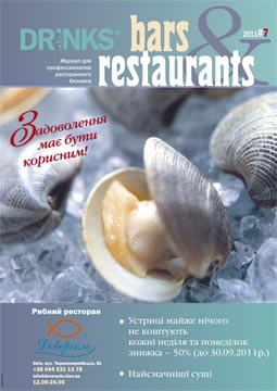 Bars&Restaurants №7 2011