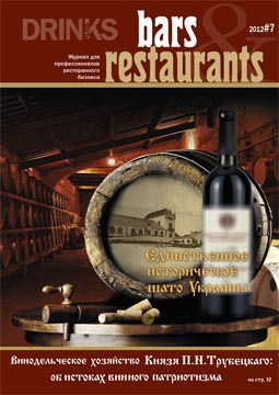 Bars&Restaurants №7 2012
