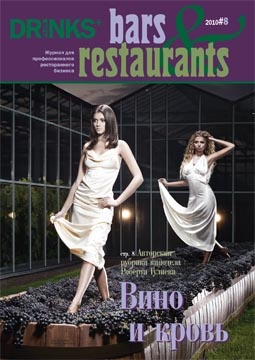 Bars&Restaurants №8 2010