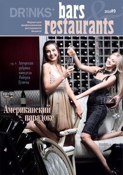 Bars&Restaurants №9 2010