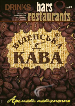 Bars&Restaurants №9 2013