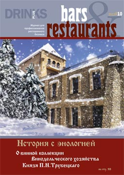 Bars&Restaurants №10 2012