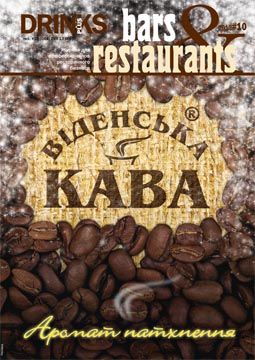 Bars&Restaurants №10 2013