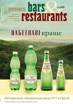 Bars&Restaurants №10_2015
