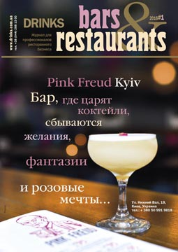 Bars&Restaurants №1 2016