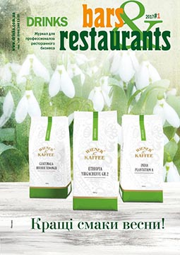 Bars&Restaurants №1 2017