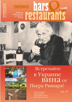 Bars&Restaurants №2 2015
