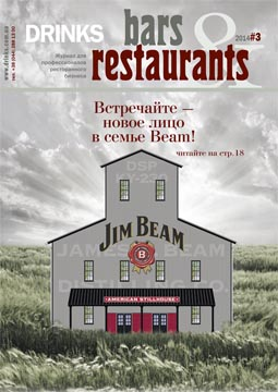 Bars&Restaurants №3 2014
