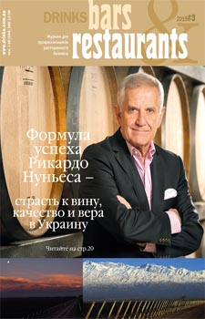 Bars&Restaurants №3 2015