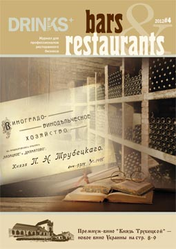 Bars&Restaurants №4 2012