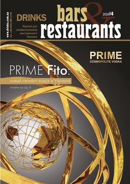 Bars&Restaurants №4 2016