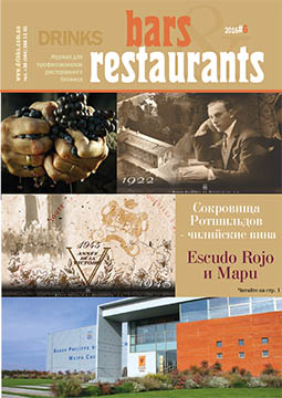 Bars&Restaurants №6 2016