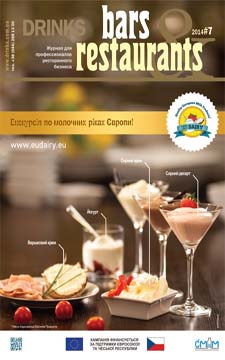 Bars&Restaurants №7 2014