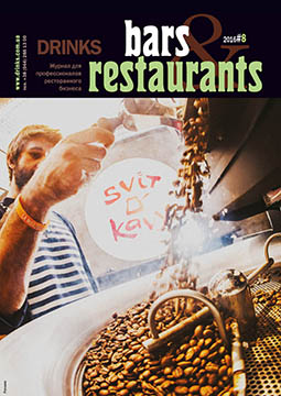 Bars&Restaurants №8 2016