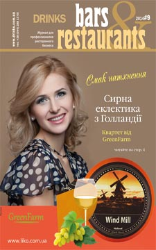 Bars&Restaurants №9 2014