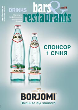 Bars&Restaurants №9_2015